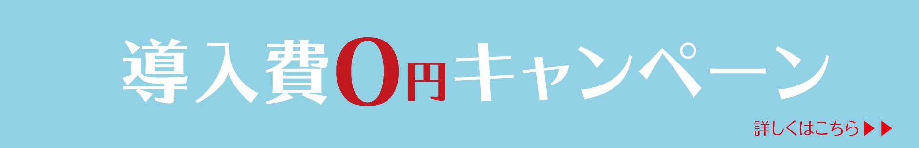 導入費0円キャンペーン