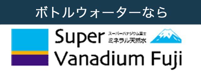 スーパーバナジウム