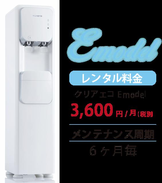クリアエコ Eモデル月3600円メンテナンス周期6ヶ月毎