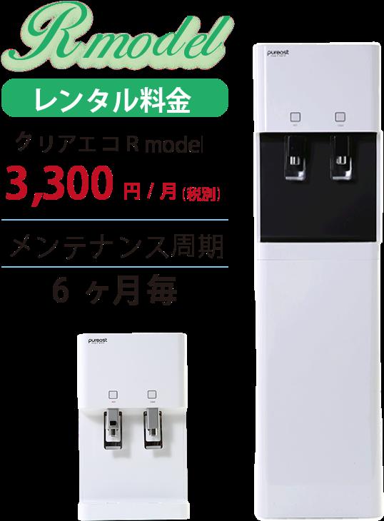 クリアエコ Rモデル