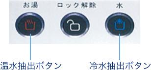 クリアエコ Sモデル 温水抽出ボタン・冷水抽出ボタン