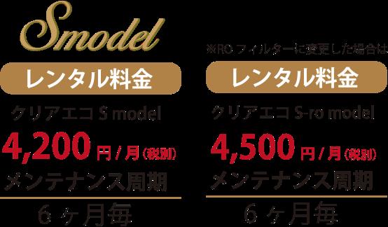 クリアエコ Sモデル月4200円,4500円メンテナンス周期6ヶ月毎