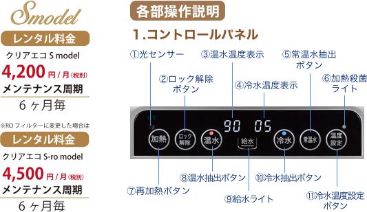 クリアエコ Sモデル 月4200円メンテナンス周期6ヶ月毎