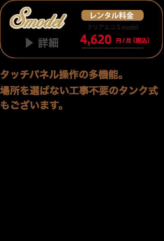 クリアエコ Sモデル