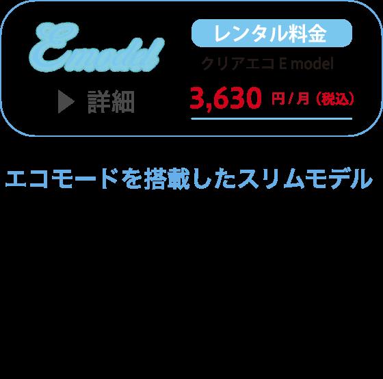 クリアエコ Eモデル